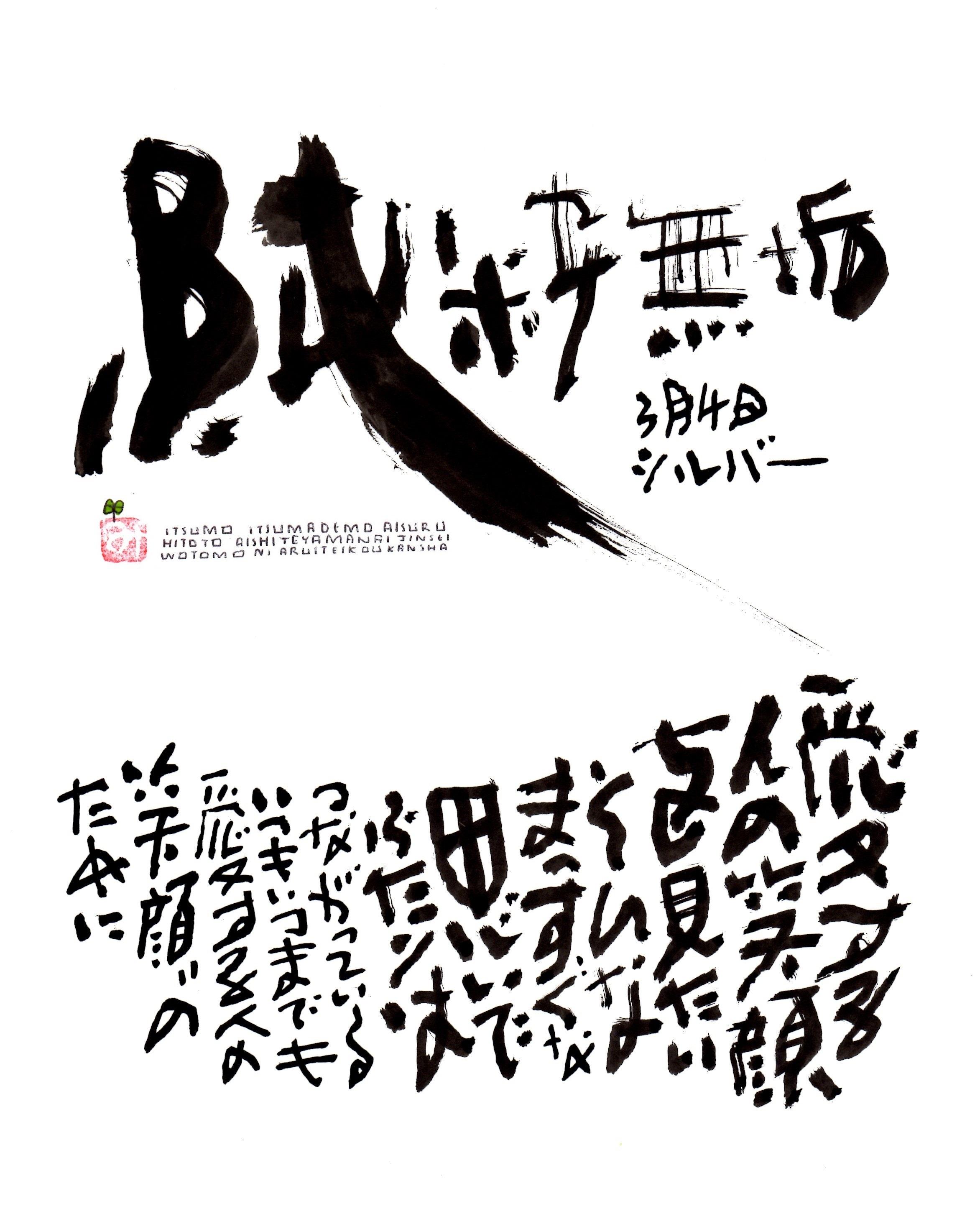 3月4日 結婚記念日ポストカード【純粋無垢】