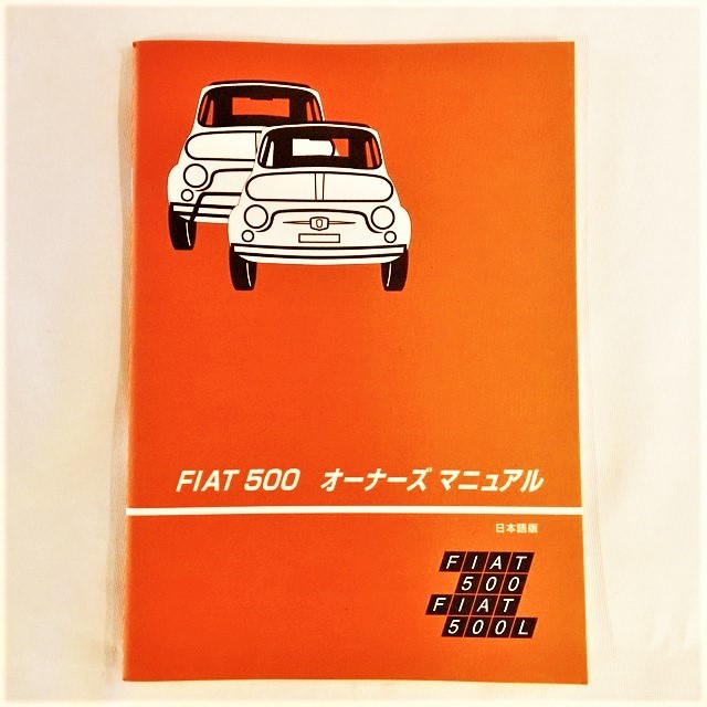 【FIAT500 Owners Manual】【少量の入荷です】【税込価格】
