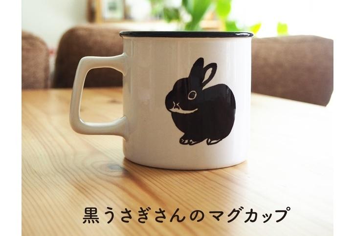 黒うさぎさんのマグカップ