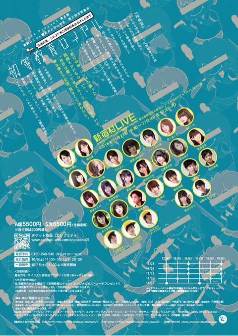 【DVD】『初等教育ロイヤル』(初演)