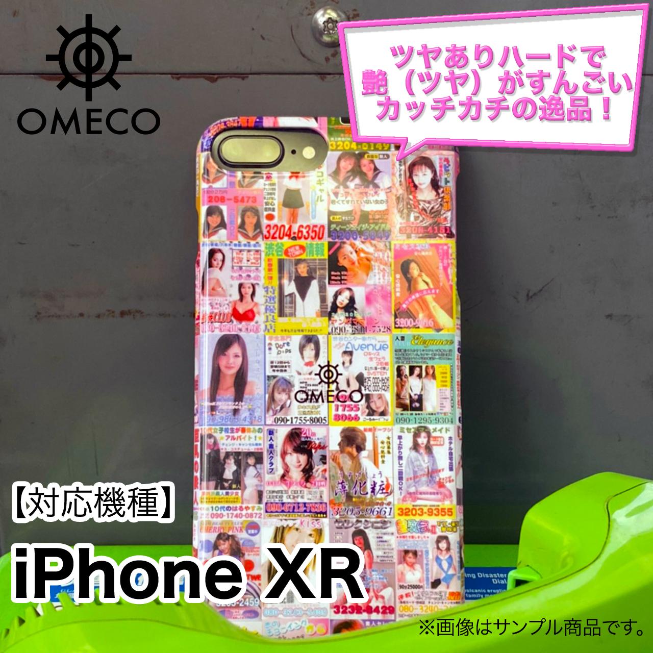 OMECO ピンクチラシ iPhone ケース アイフォン XR 対応(ツヤ有りハードタイプ)※納期は約1〜2週間程度になります。