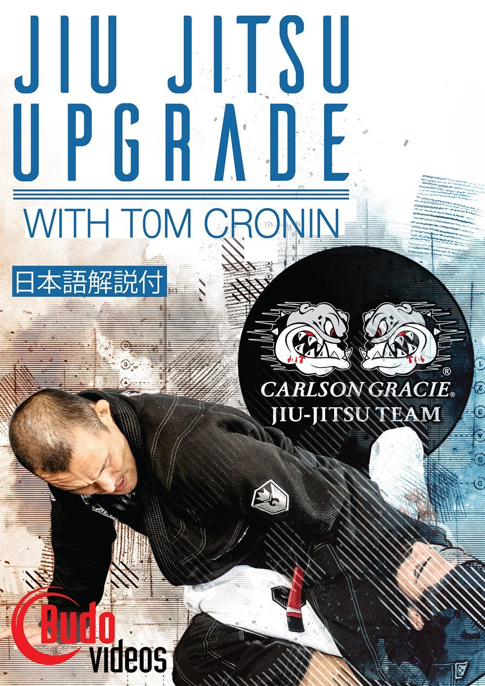 【DVD】日本語吹き替え付き トム・クローニン 柔術アップグレード|ブラジリアン柔術テクニック教則