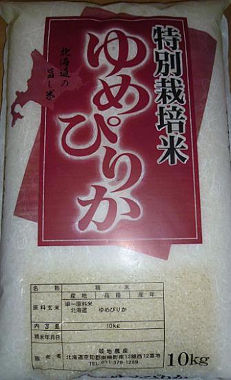 平成28年度産 北海道産 特別栽培ゆめぴりか【10kg】