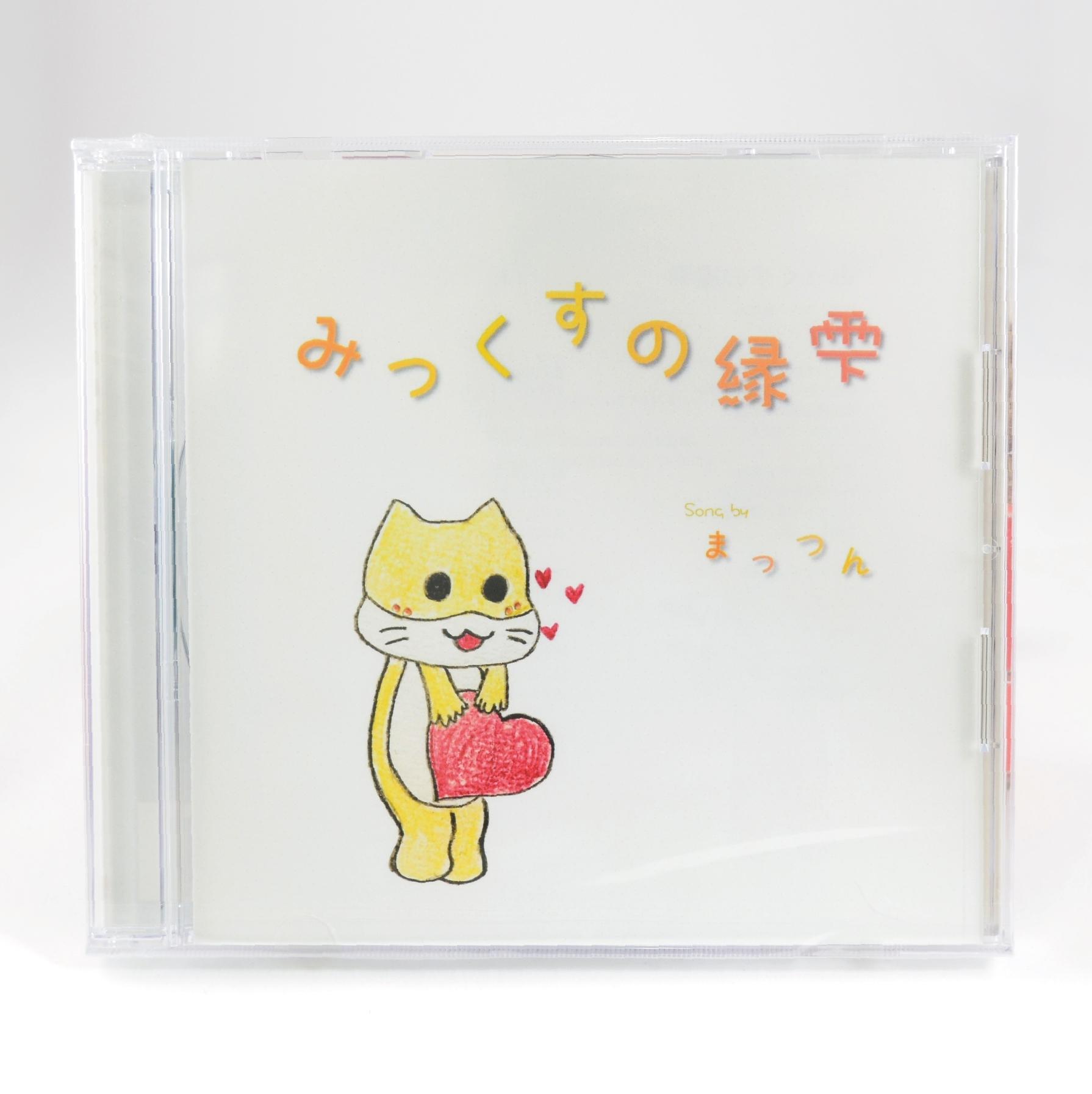 CD「みっくすの緑雫」