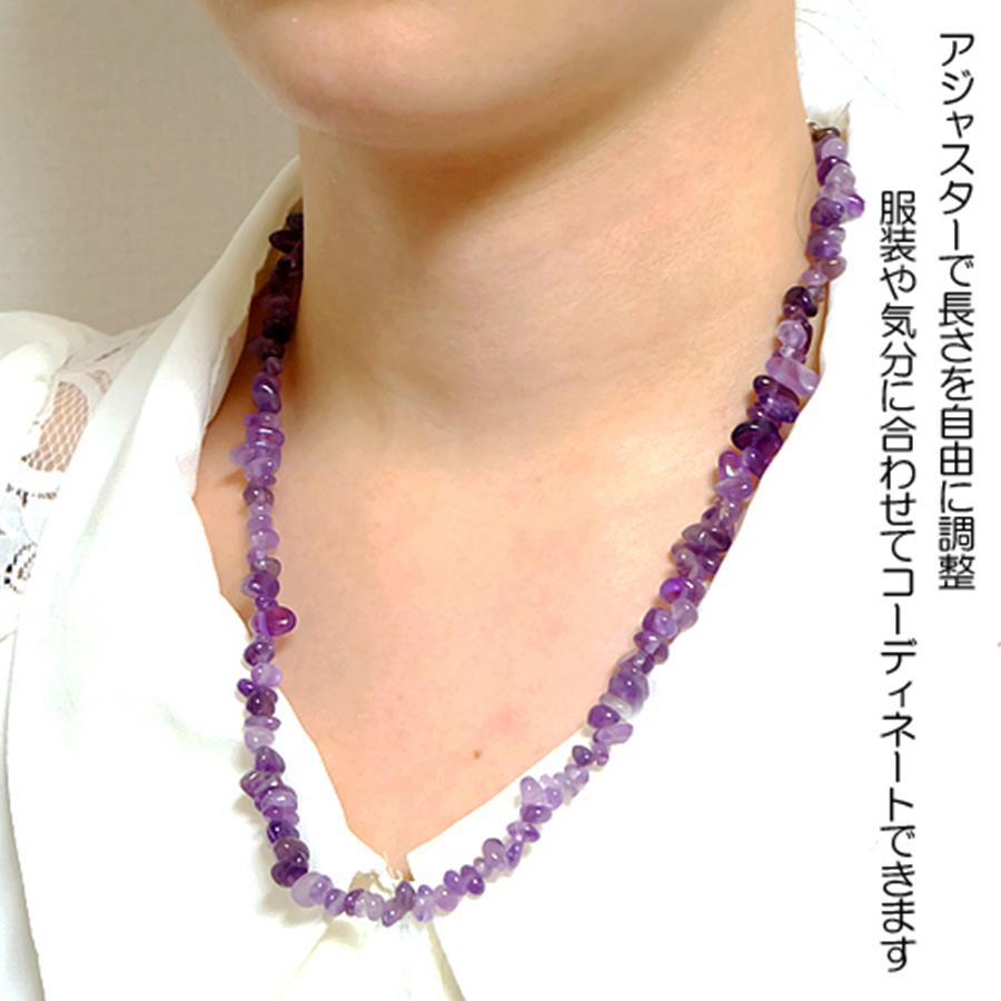 【真実の愛・愛の守護】天然石アメジスト さざれ石ファンシーネックレス(46mm)