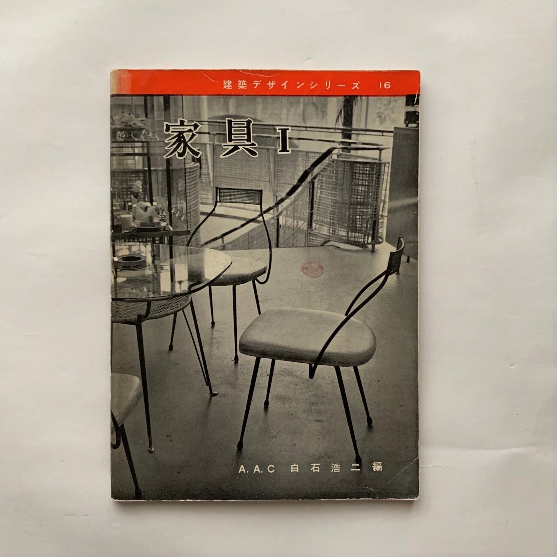 家具Ⅰ   /   建築デザインシリーズ16