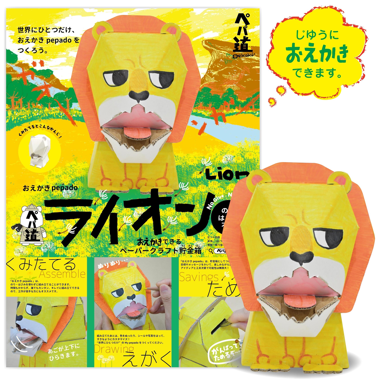 【おえかきできるペーパークラフト】おえかきpepado ライオン