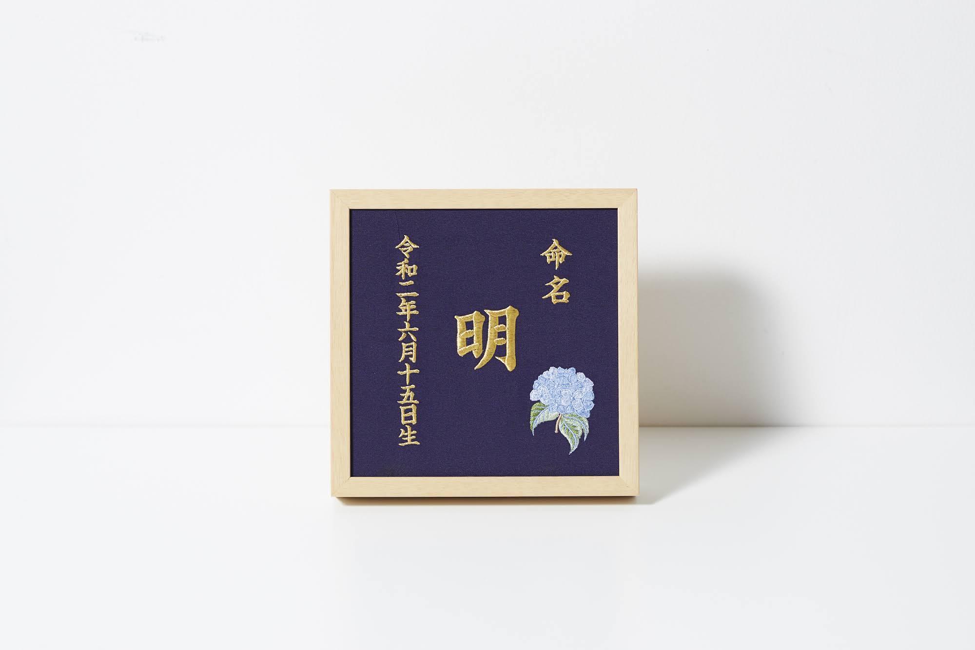 《6月:あじさい》本格刺繍の命名額(額・箱付き)命名書 名入れ 内祝い/出産祝い/マタニティ