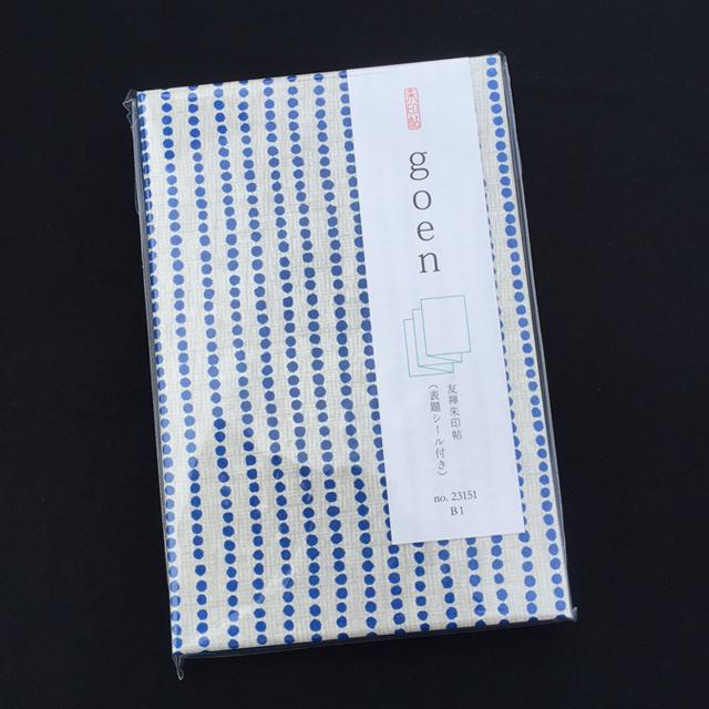朱印帳  goen〈京友禅紙貼り〉   01 豆絞り《青》【尚雅堂】