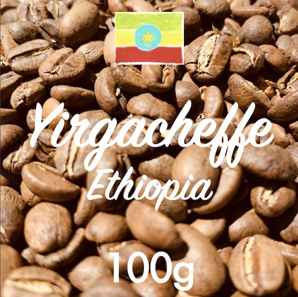 自家焙煎コーヒー豆「イルガチェフェ(エチオピア)」 100g