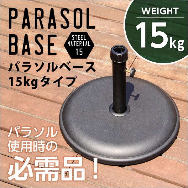 パラソル使用時の必需品【パラソルベース-15kg-】(パラソル ベース)|一人暮らし用のソファやテーブルが見つかるインテリア専門店KOZ|《SH-05-75817》