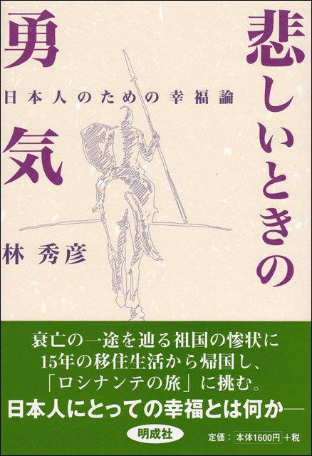 悲しいときの勇気―日本人のための幸福論