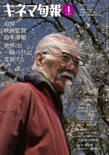 キネマ旬報 2017年4月下旬号(No.1744)