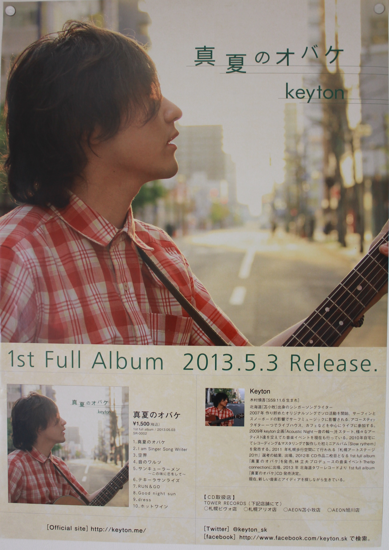1st アルバム 真夏のオバケ A2サイズポスター