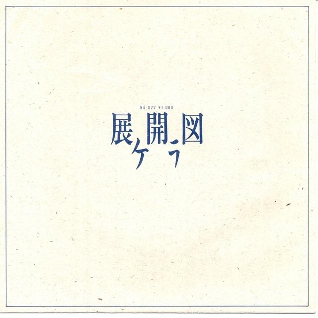 【7inch・国内盤】ケラ / 展開図