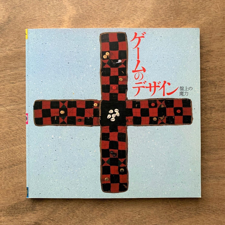 ゲームのデザイン 盤上の魔力 / イナックスブックレット / INAX  2000年