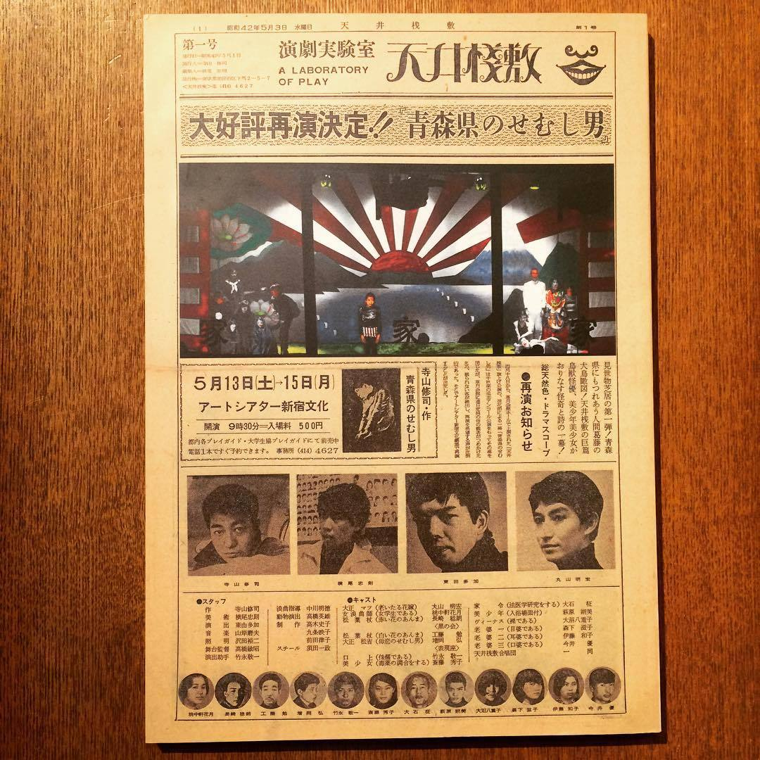 図録「寺山修司記念館 2 特集:レミング、天井桟敷新聞」 - 画像2