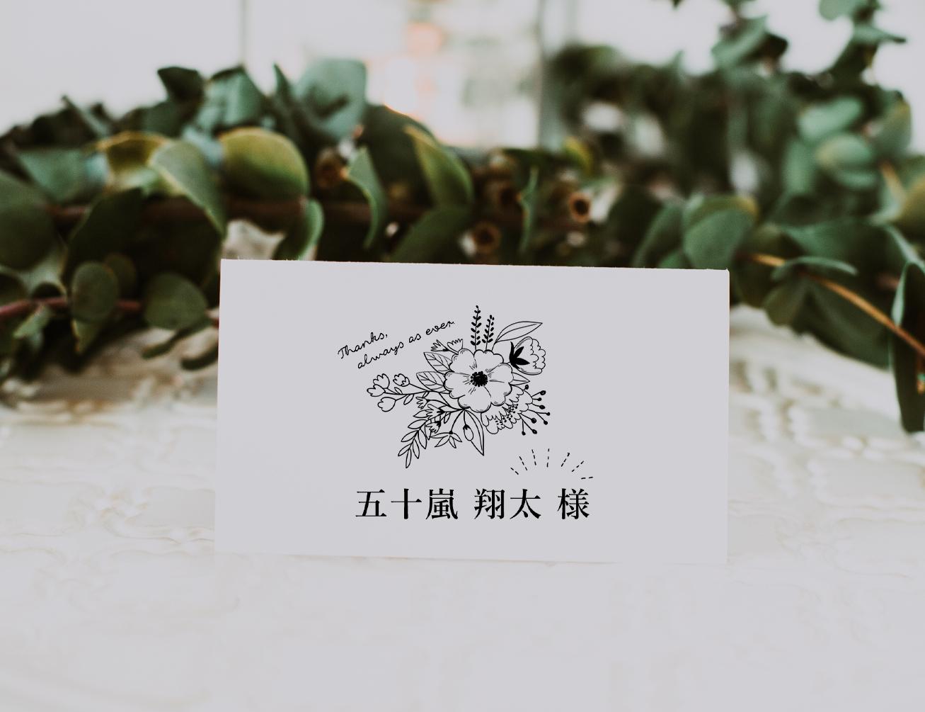 席札 90円/部~ <手書きフラワー> │ウェディング 結婚式