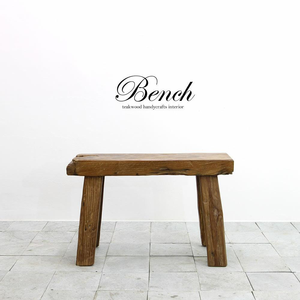■送料無料■古材のナチュラルな質感が素敵!オールドチーク材のベンチ 約70cm 52-2