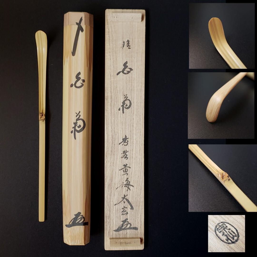 茶道具 大徳寺塔中 黄梅院 小林太玄和尚 茶杓 「白菊」禅僧書 竹工芸 出物