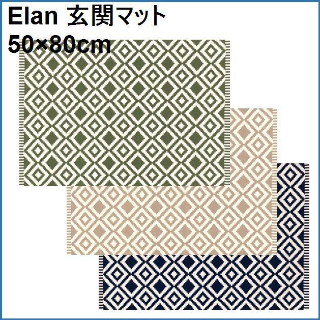 Elan 玄関マット 50×80cm