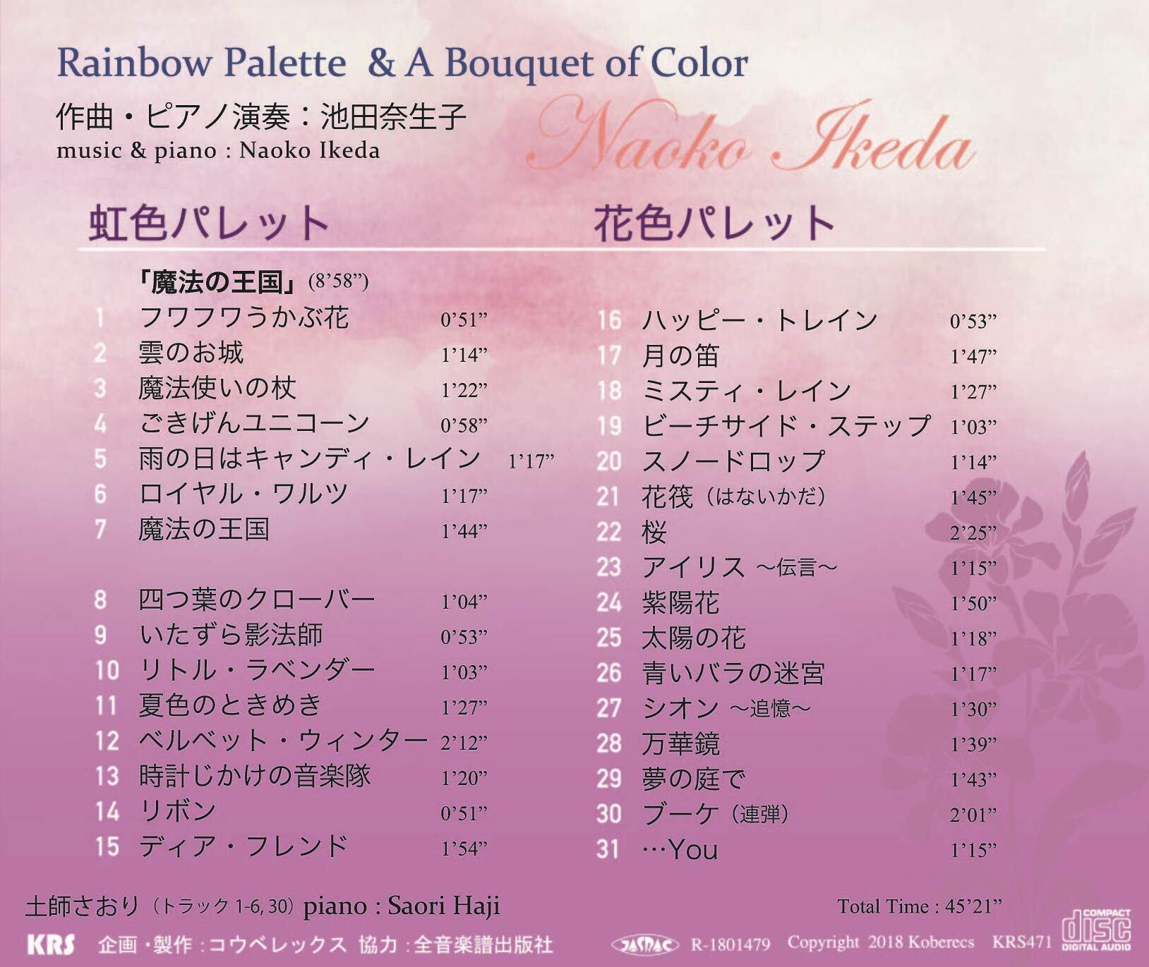池田奈生子作曲「虹色パレット・花色パレット」全曲 (全音出版準拠)  Naoko Ikeda