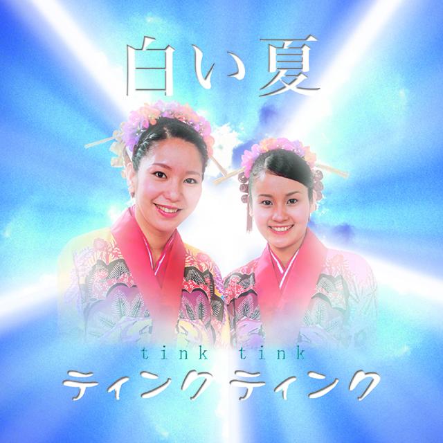 【白い夏】ティンク ティンク(Album)