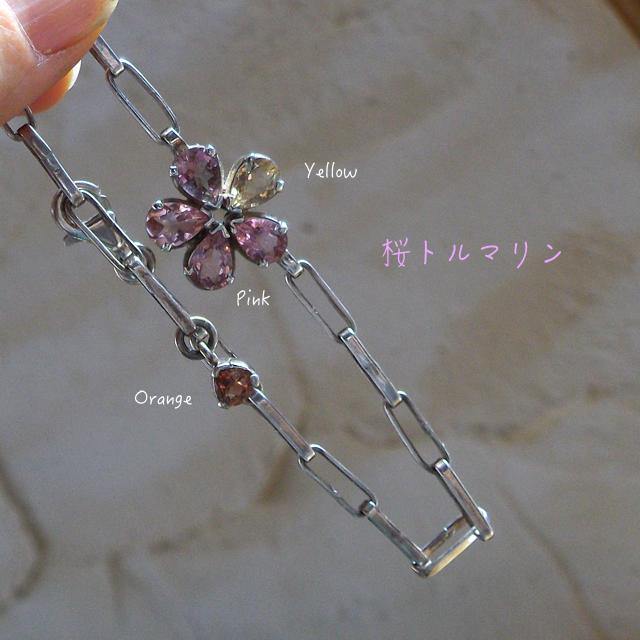 【SV925】*桜トルマリン* ブレスレット