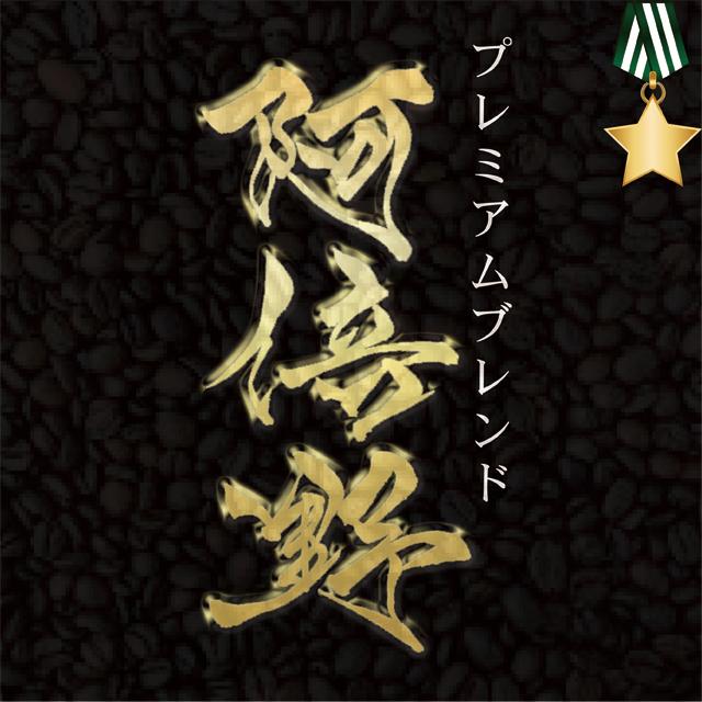 厳選ブレンドコーヒー『阿倍野』 500g