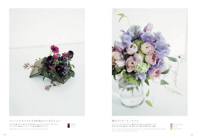 [書籍]『フランスの伝統色でつくるフラワーデザイン』 - 画像4