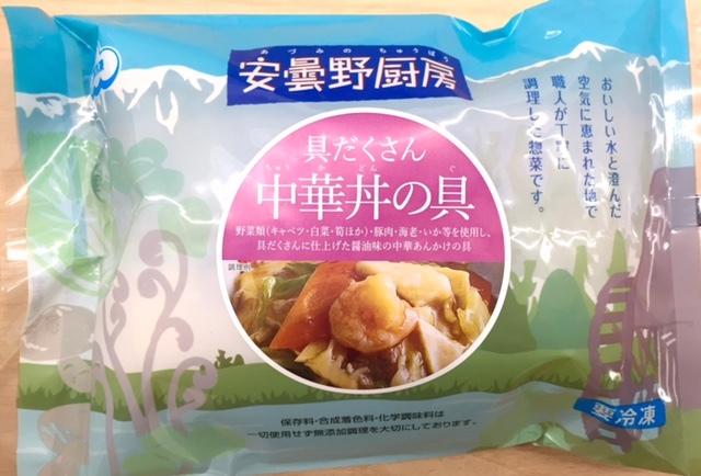 具だくさん中華丼の具(200g×2袋) - 画像2