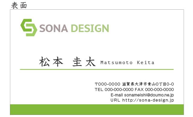 ビジネス片面名刺・グリーン 011 100枚