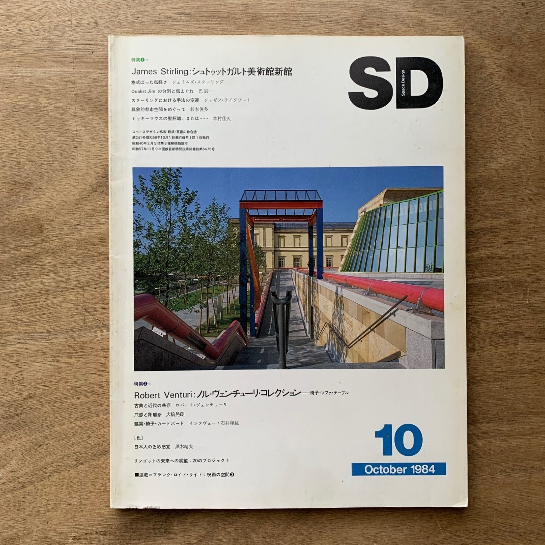 James Stirling シュトゥットガルト美術館新館 / SD スペースデザイン ...
