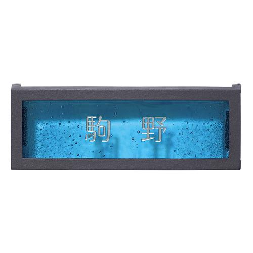 表札 ガラス表札 Blue Grotto ブルーグロット gf-82
