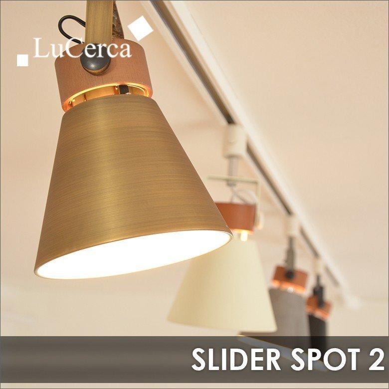 照明 SLIDER SPOT2 ダクトレール用1灯スポットライト 全4色