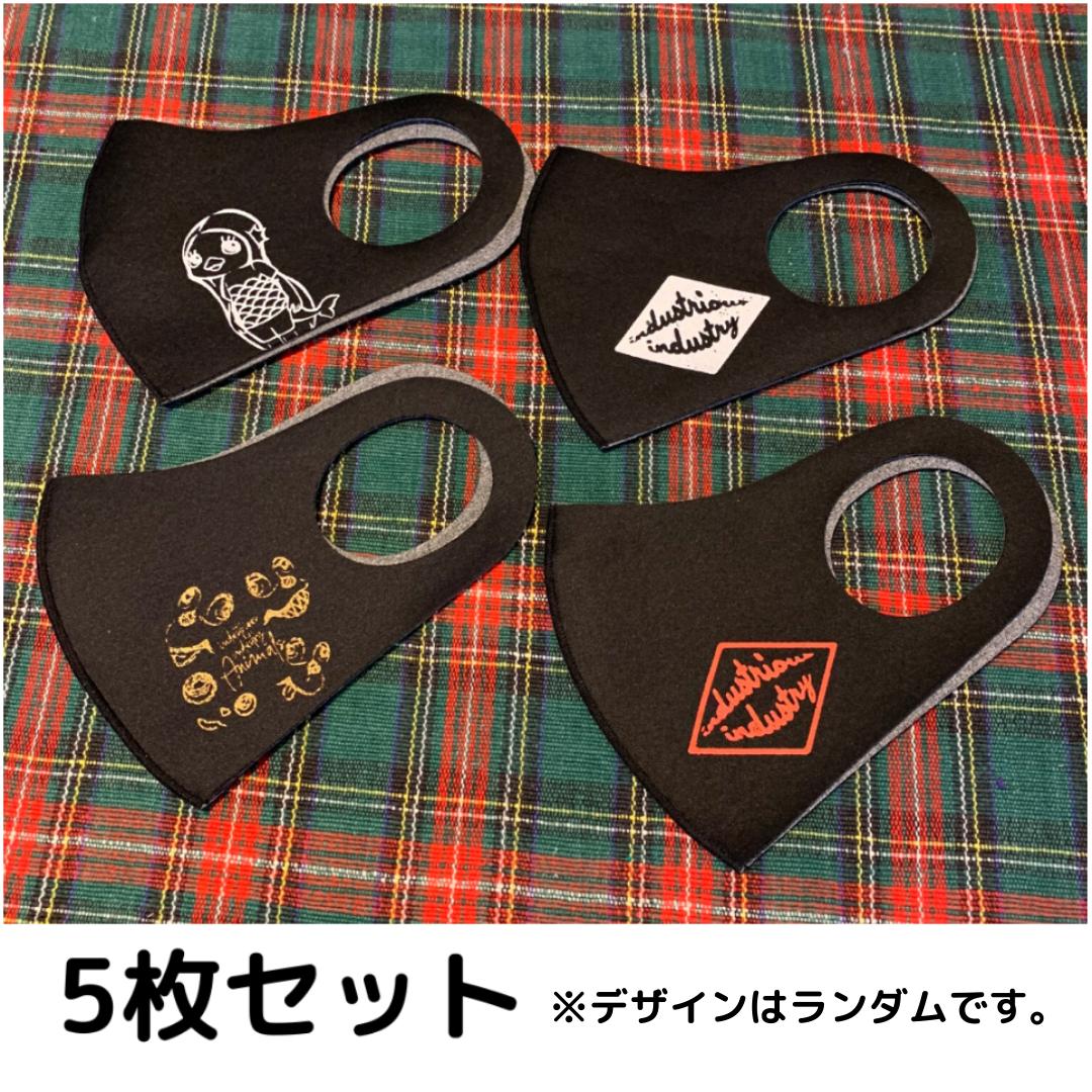 インダスマスク(5枚セット)