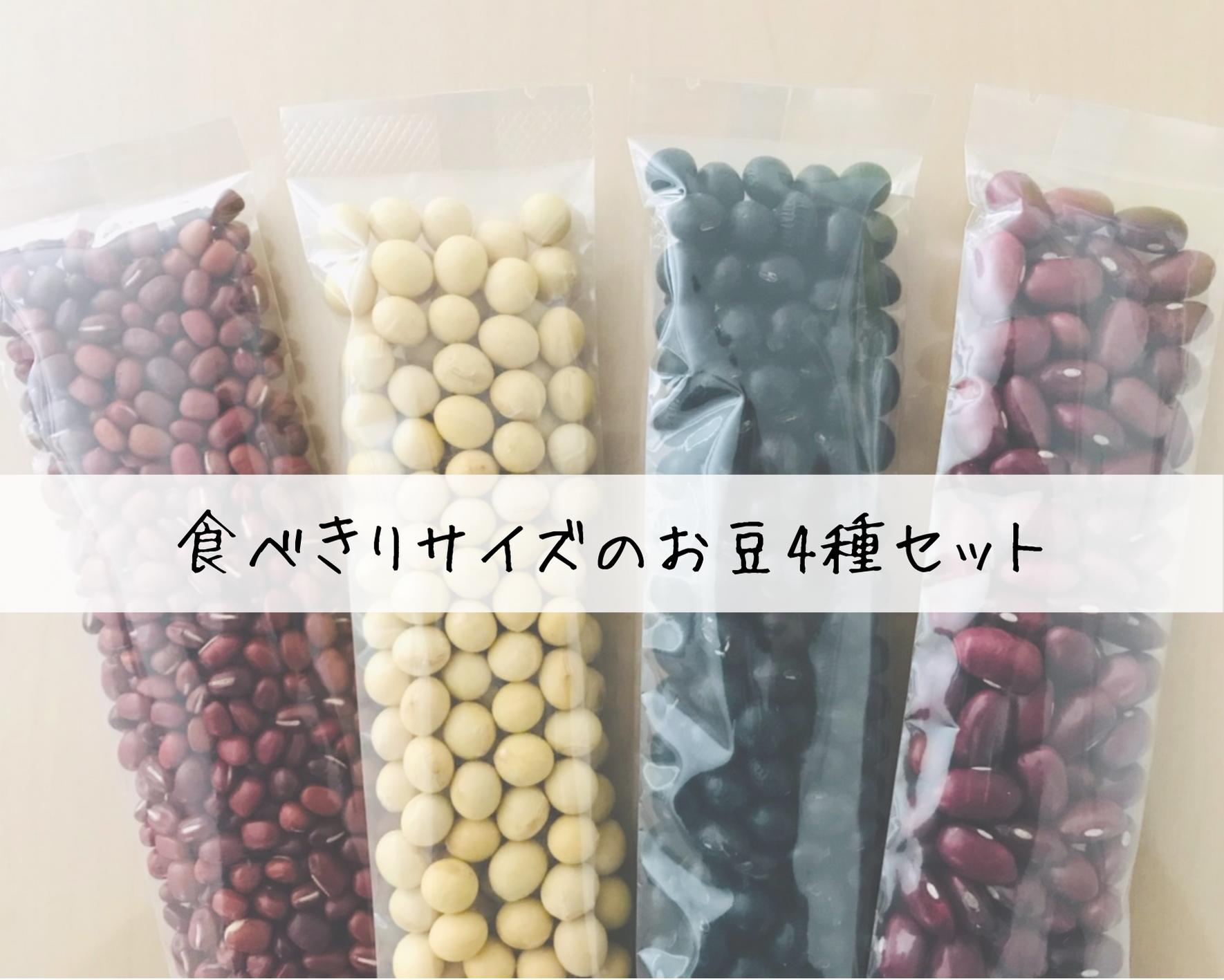 【ポストへ投函】食べきりサイズのお豆4種セット