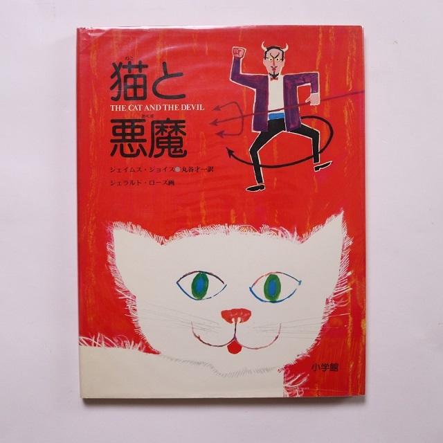 猫と悪魔 / ジェイムズ・ジョイス ジェラルド・ローズ 丸谷才一