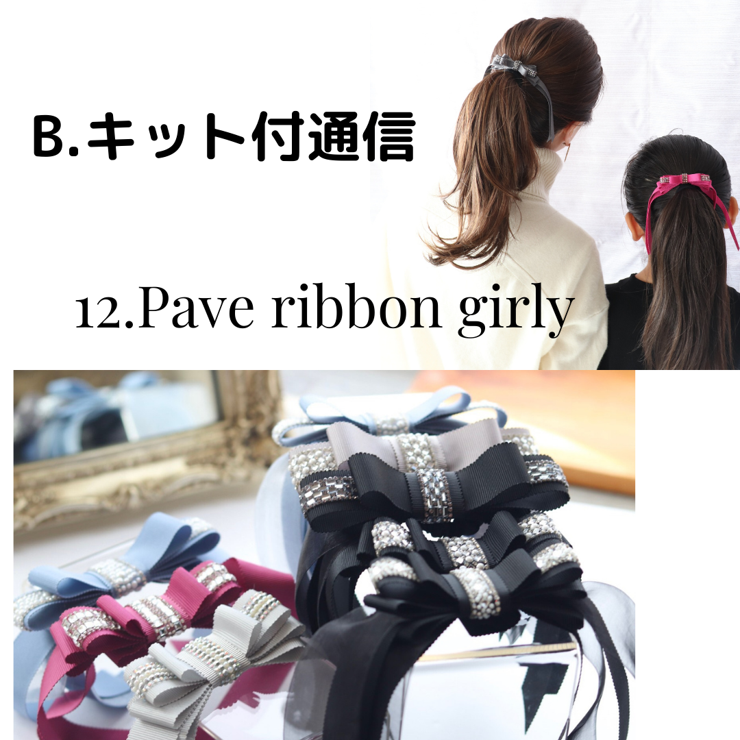 ⑫Pave ribbon girly B.キット通信