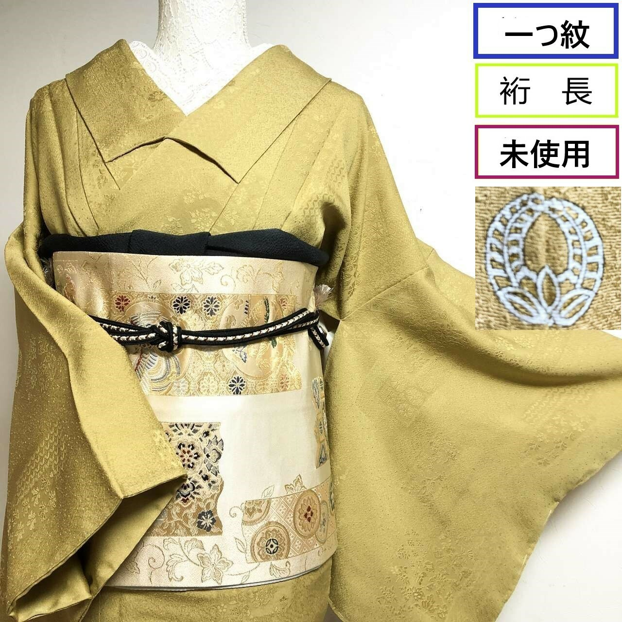 【裄長】しつけ付き未使用品 一つ紋色無地 落ち着いた黄金色 地紋 丈164裄68