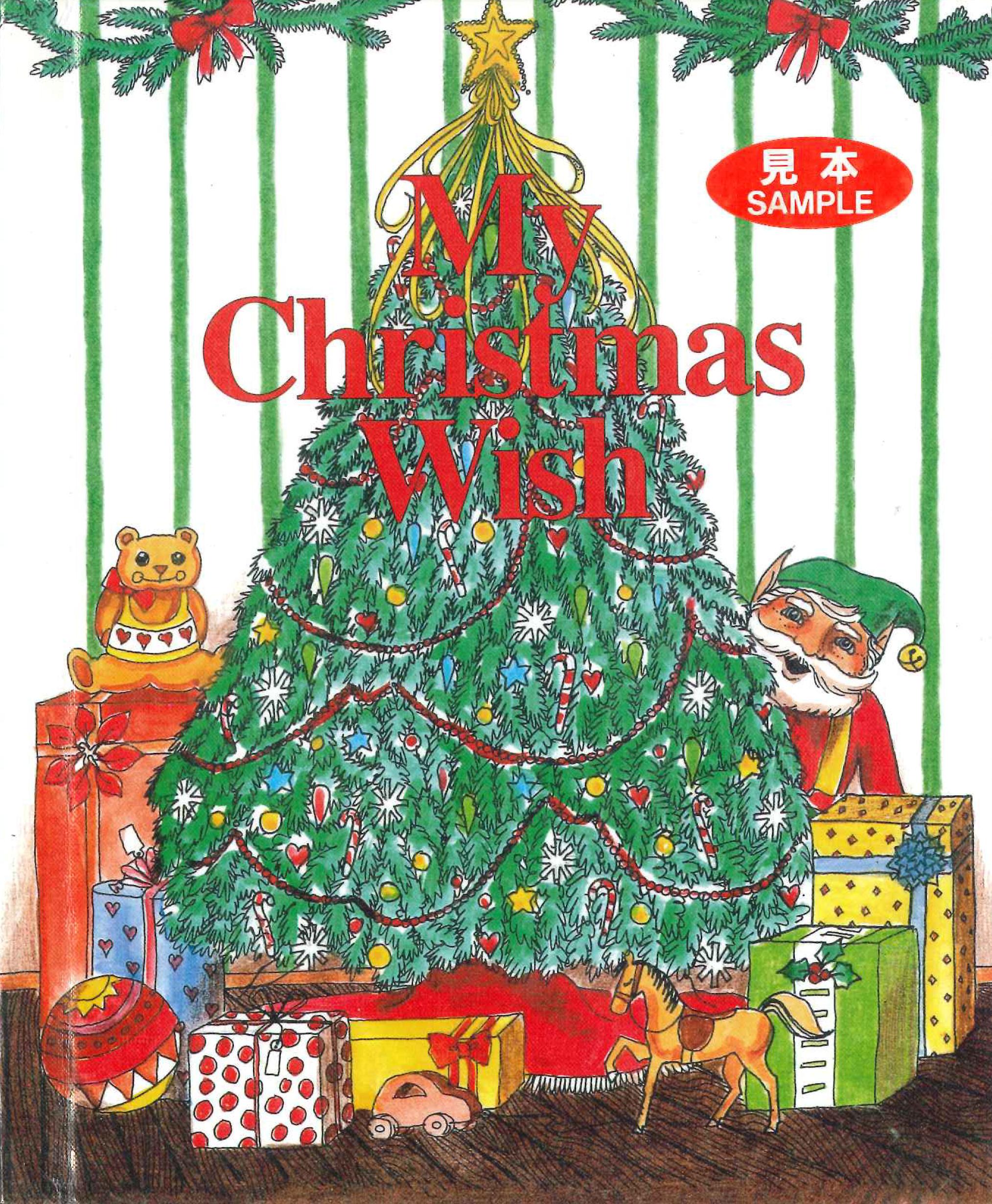 クリスマスのねがいごと(ひらがな版)
