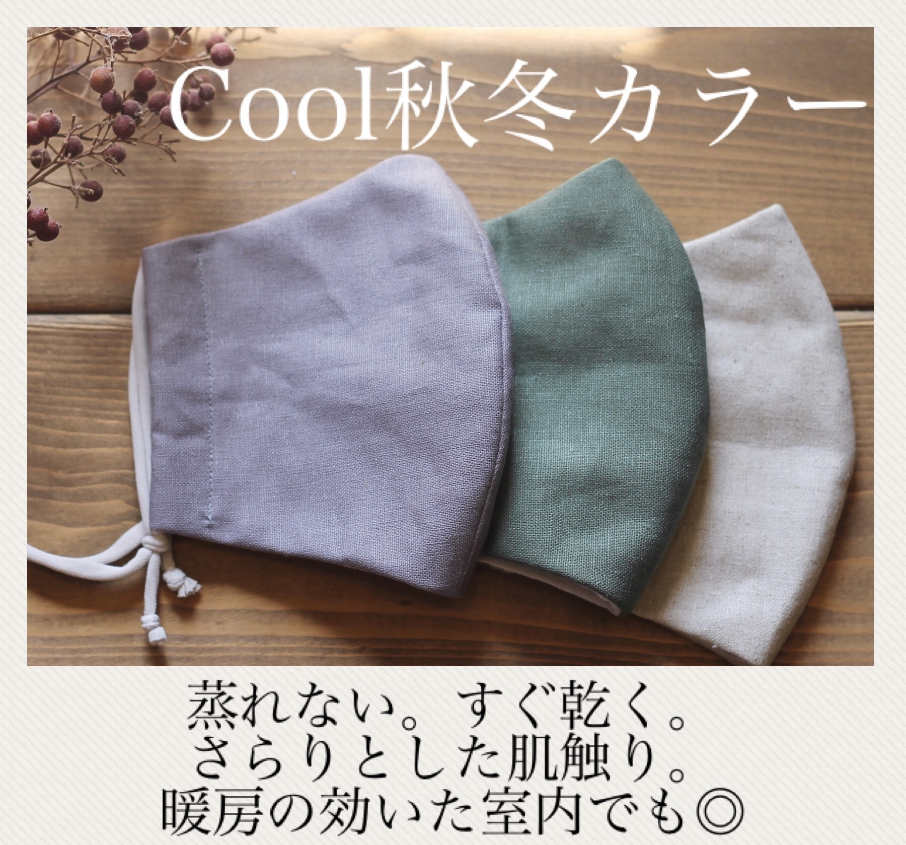 Coolマスク秋冬カラー