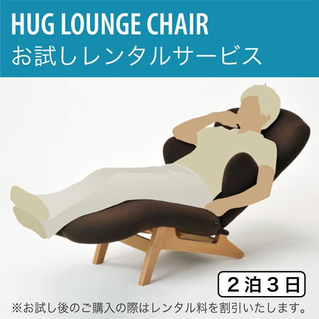 HUG LOUNGE CHAIR お試しレンタル