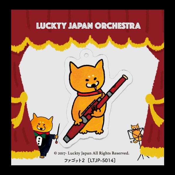 楽器キーホルダー 【木管楽器①】