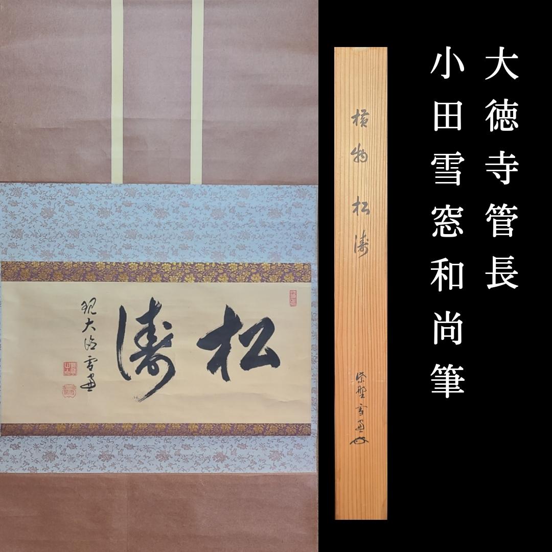 茶道具 大徳寺管長 小田雪窓和尚 横物 掛軸 「松涛」共箱  禅僧書