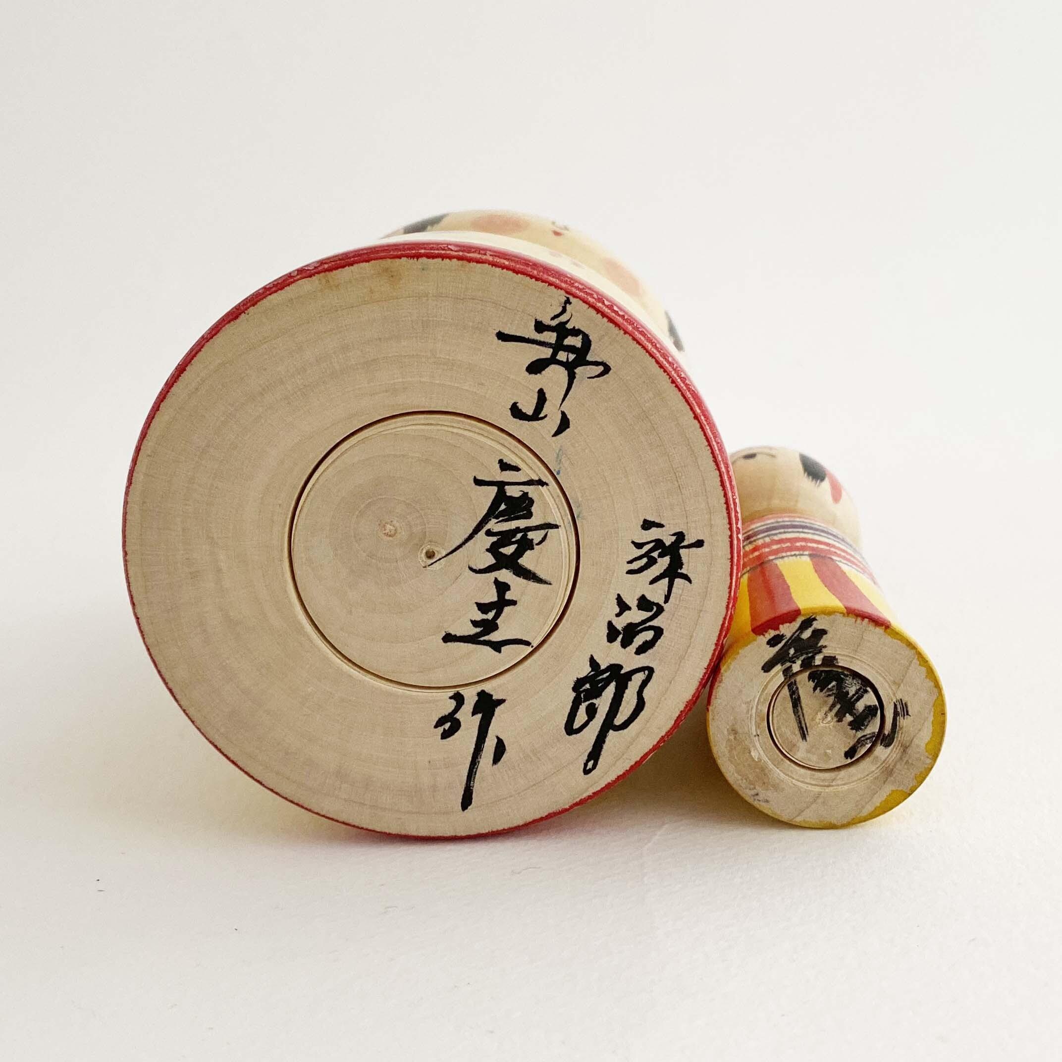 弥治郎系/新山慶志工人(ペン立てとこけしセット)