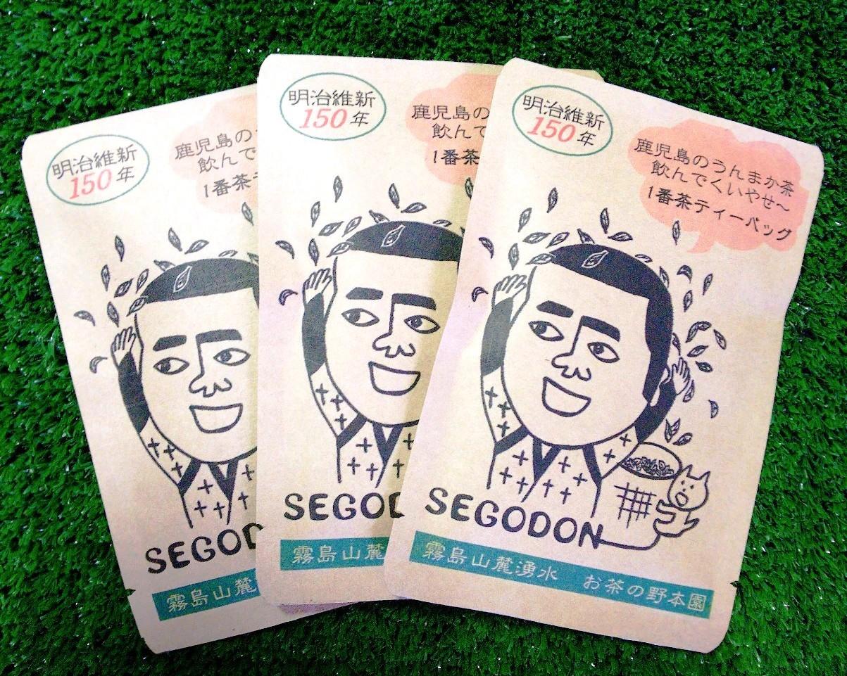 お茶の野本園 SEGODON1番茶ハガキ×3袋セット