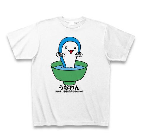 うなわんTシャツ