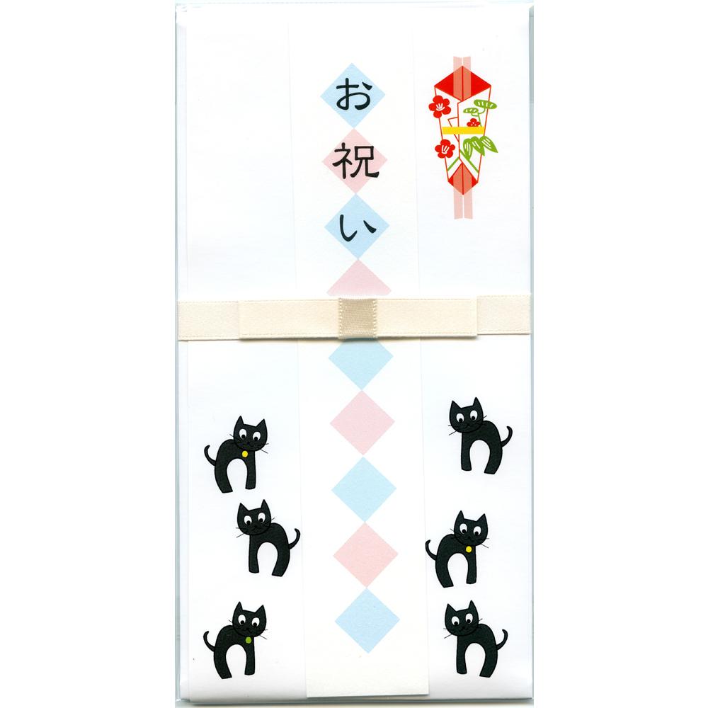 猫祝儀袋(黒猫お祝い)