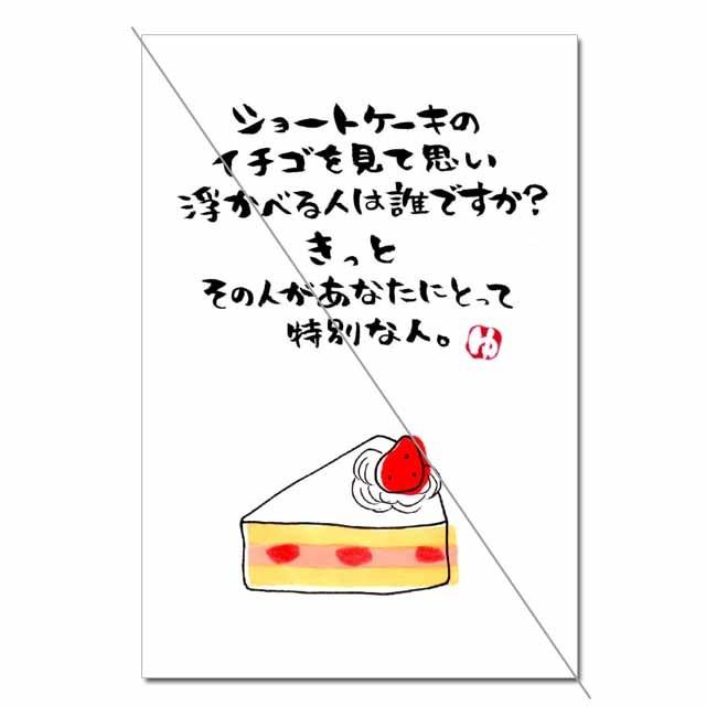 ショートケーキのイチゴ(100枚入)